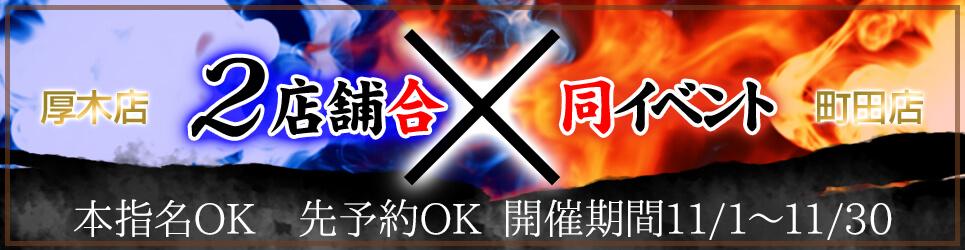 厚木×町田合同イベント!