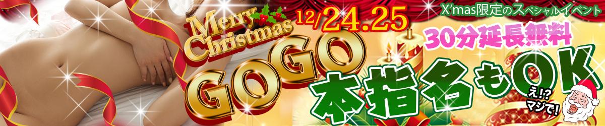 クリスマスGOGO