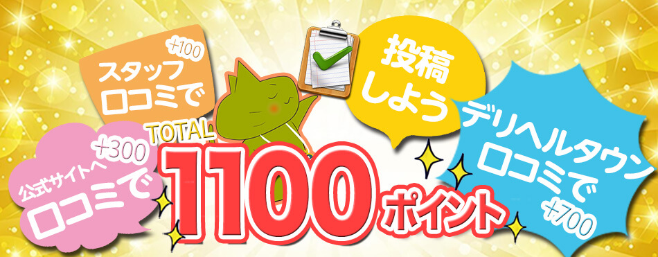 1000ptプレゼント